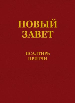 russian-bible